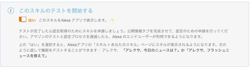 Alexaスキルテスト