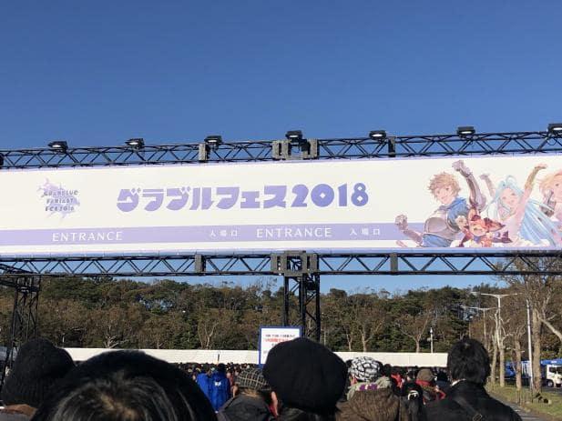 グラブルフェス2018